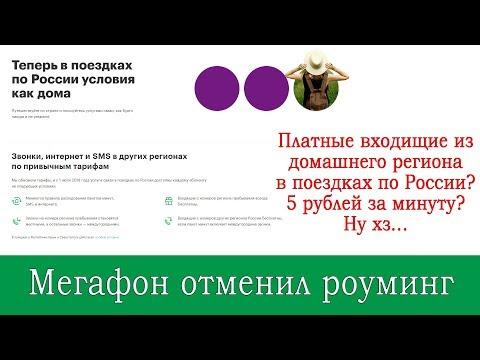 Мегафон отменил роуминг по России или нет?