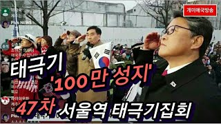 태극기 100만 성지! 서울역 제47차 태극기집회 특종 _생방송 #18.03.24