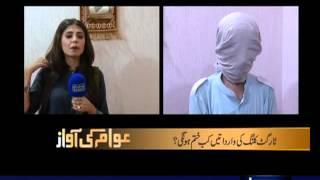 Awam Ki Awaz, Jun 22, 2012 SAMAA TV 3/3