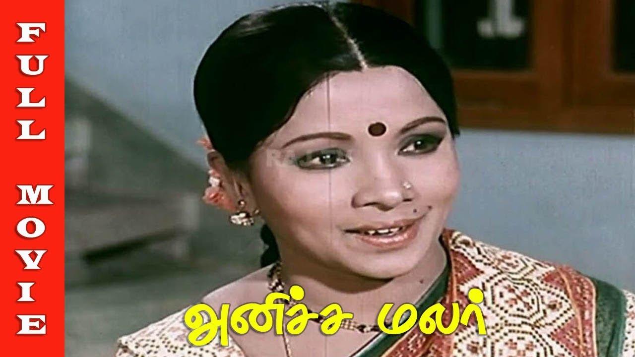 Download Anicha Malar Movie | Sankar Ganesh, Manorama, Ganthimathi | Tamil Full Movie HD