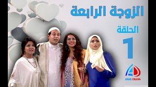 الزوجة الرابعة الحلقة 1 الاولى - مصطفى شعبان - علا غانم - لقاء الخميسي - حسن حسني Video