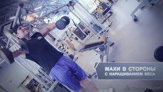 Тренировка дельтовидных мышц от Алексея Жерихова.