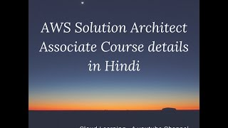 AWS Solution Architect Associate Course Content in Hindi