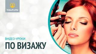 Эффектный макияж глаз. Урок визажа / VideoForMe - видео уроки