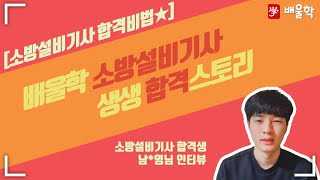 [소방설비기사 합격수기★] 2019년 4회│소방설비기사…