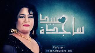ساجدة عبيد ـ Sajida Obaid