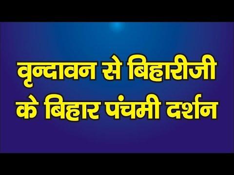 Video - दर्शन   बिहारी जी