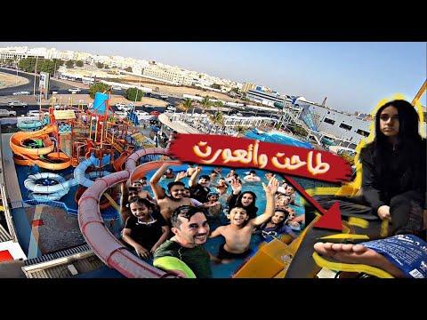 أجمل حديقة مائية في جدة Water Park In Jeddah Youtube