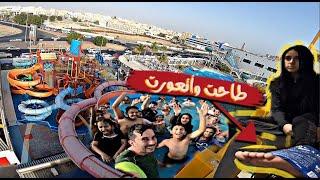 أجمل حديقة مائية في جدة ! 🏊♀️ water park in jeddah