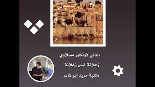 فلكلور مصلاوي زعلانة ليش زعلانة  مكتبة مؤيد أبو ثائر