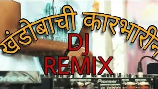 Khandobachi-Karbharin-Zali-Banu_-_ Dj-Remix_Song_full_hd