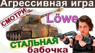 Lowe | Агрессивная игра! Только ББшки. Крит боеукладки - поражение Lowe wot ?(От Lowe в патче 0.9.17 ждали много. А что получили? Стала ли полезной агрессивная игра? Доверять броне? Разберёмся..., 2016-12-29T04:00:00.000Z)