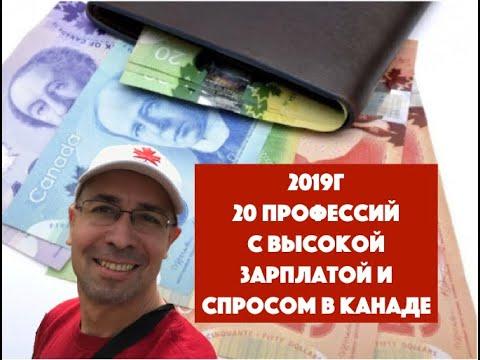 КАНАДА работа 2019. 20 профессий с ВЫСОКИМ спросом и зарплатой.