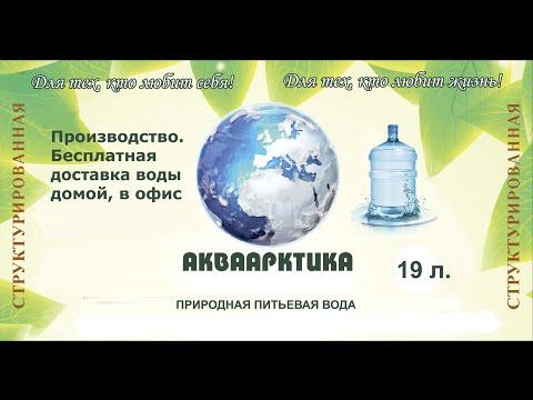 Структурированная вода – эликсир жизни и долголетия.