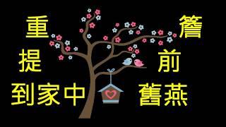 故鄉的雨- 薰妮 (粵語) (娛己娛人卡拉OK) - 特大字幕MV NO:73