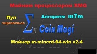 m7m(Алгоритм) - Майним процессором криптовалюту XMG. Полная инструкция по настройке майнера.