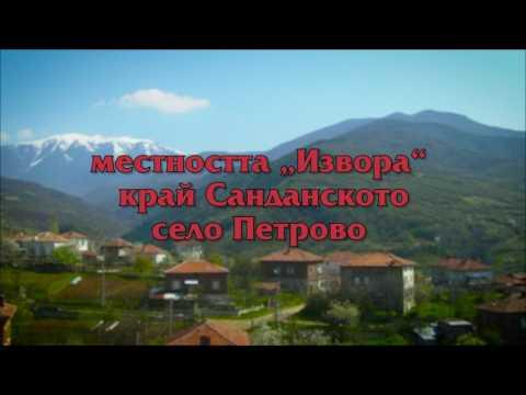 """Фестивал """"Песни от извора"""" - село Петрово!"""