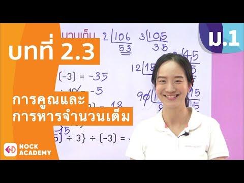 วิชาคณิตศาสตร์ ชั้น ม.1 เรื่อง การคูณและการหารจำนวนเต็ม
