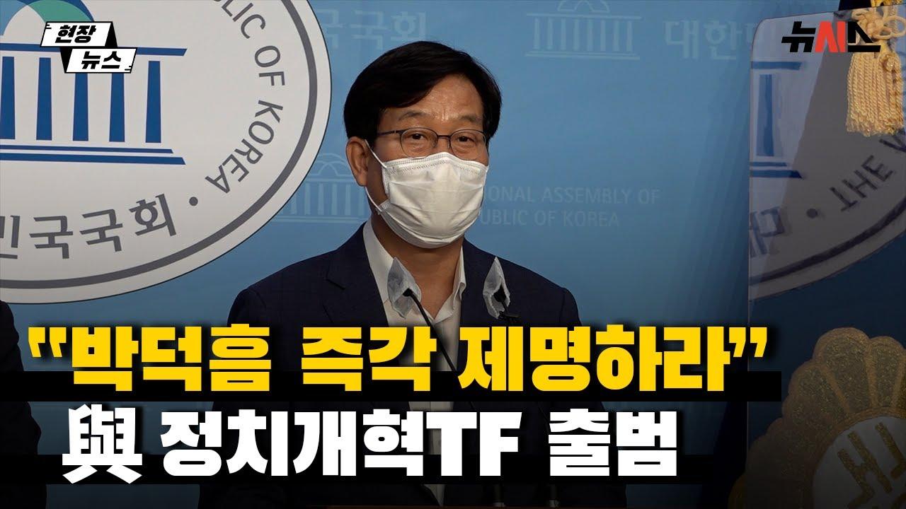 """'박덕흠 정조준' 與 정치개혁TF 출범…""""野 지도부도 공범"""""""