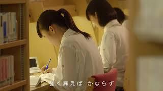 仁愛女子高校「夢と星座」篇(WEB限定)