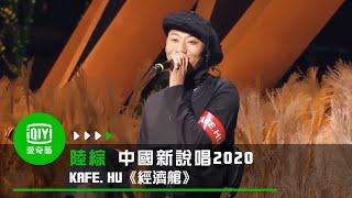 《中國新說唱2020》純享:KAFE HU《經濟艙》喜歡被簇擁的感覺 愛奇藝