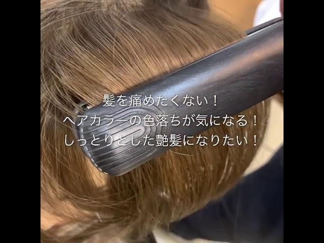 ピュアセラミックヘアアイロン