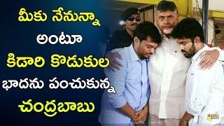 మీకు నేనున్నా అంటూ  కిడారి కొడుకుల భాదను పంచుకున్న చంద్రబాబు | CHandraBabu | TDP | Telugu Insiders