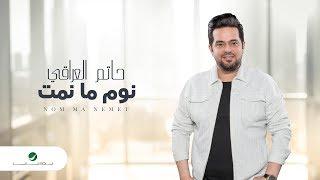Hatem Al Iraqi ... Nom Ma nemet - Video Lyrics | حاتم العراقي ...نوم مانمت - بالكلمات