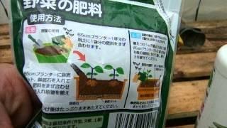 植物の育て方の基本である「肥料の与え方」をお話しています。 動画作成...