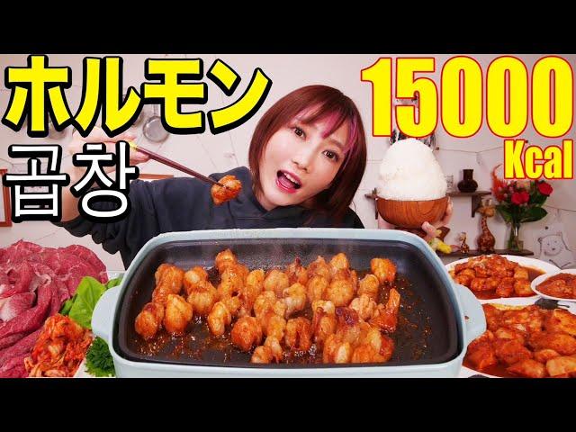 【大食い】お家でホルモン焼肉!プリプリジューシーでワンバウンドご飯が美味しすぎ![곱창]コプチャン[三ツ矢 特濃オレンジスカッシュ]5kg[15000kcal]【木下ゆうか】