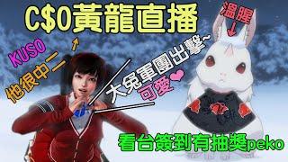 【L4D2&CSO黃龍直播】把女角模組換成Gura跟Pekora,這麼香竟然只要37元就可以帶回家!