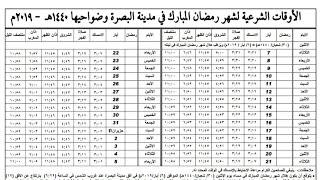 امساكية شهر رمضان المبارك في مدينة البصرة وضواحيها لعام 1440 هـ (2019 م)