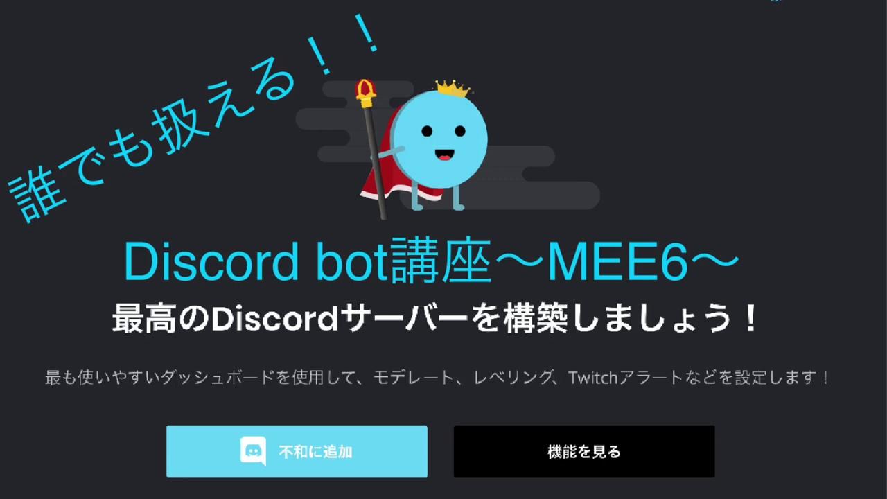 入れ Discord 方 bot 音楽