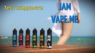 Весёлый Пар 16 тест жидкости Jam Vape Me Вкусно и не дорого