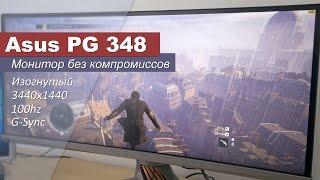 ASUS ROG SWIFT PG348Q - монитор без компромиссов