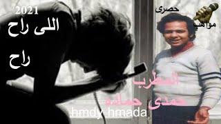 اللى راح راح المطرب والملحن حمدى حماده  mp4 الزمن الجميل شعبى