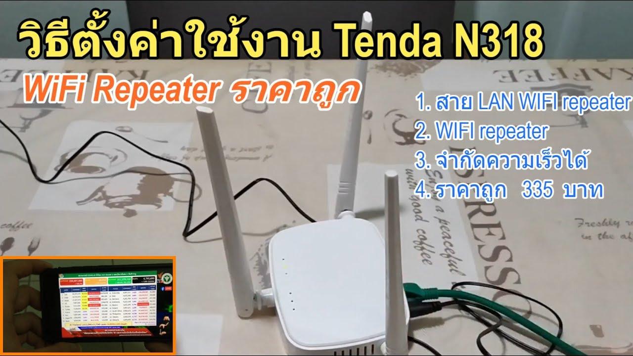 วิธีตั้งค่า Tenda N318 WIFI Repeater วิธีใช้งานตัวขยายสัญญาณ WiFi Universal Router 300M สัญญาณแรงมาก