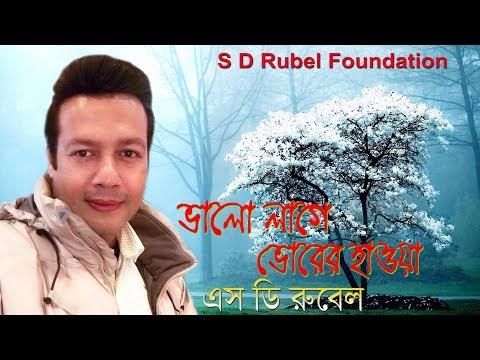 Valo Lage Vorer Haoa ( ভালো লাগে ভোরের হাওয়া ) ।। S D Rubel ।। Bangla New Romantic Song