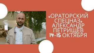 Ораторский спецназ. Александр Петрищев