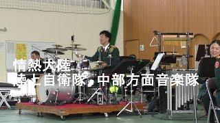 「情熱大陸」 陸上自衛隊 中部方面音楽隊