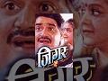 Jigar - Full Movie   Laxmikant Berde, Kavita Laad, Vijay Chavan   Marathi Drama   Golden Plaza