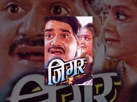 Jigar - Full Movie | Laxmikant Berde, Kavita Laad, Vijay Chavan | Marathi Drama | Golden Plaza