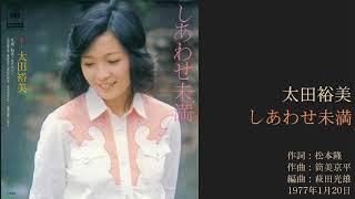 太田裕美 - しあわせ未満