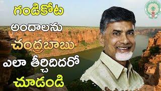 Gandikota The Grand Canyon of India    Amazing Andhra    Chandrababu   NCBN   Telugu insider