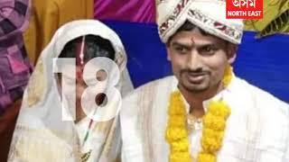 চিনেমাৰ দৰে এখন বিয়া | Pathsala marriage