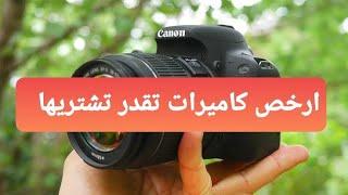 ارخص كاميرات فالسوق المصري - Cheapest cameras canon 4000d d3500 Nikon / Canon M50 /