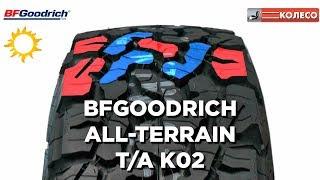 BFGoodrich All Terrain T/A KO2: обзор внедорожных шин. КОЛЕСО