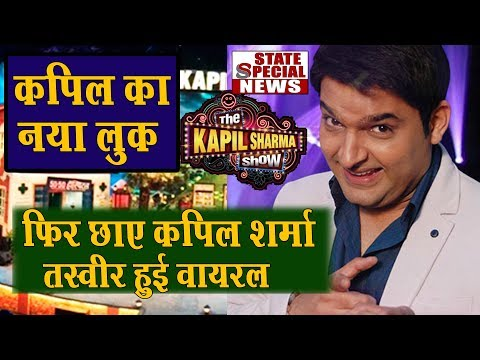 Kapil Sharma Pic Goes Viral  | Kapil Sharma Current News | Kapil Sharma Show News | Kapil Latest Pic