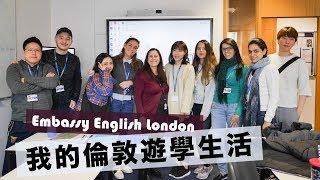 我的英國倫敦遊學生活 ◦ 邊緣吧一個人的旅行 ◦ EP3