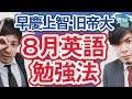 【8月英語勉強法】早慶・旧帝国大の英語の進捗これくらい!〈受験トーーク〉